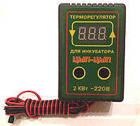 Терморегулятор двухпороговый для инкубатора цип-цып 2 кВат