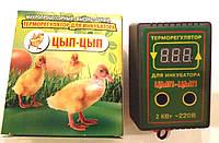 Терморегулятор двухпороговый для инкубатора электронный цип-цып 2 кВат