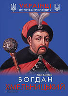 Богдан Хмельницький. Барабаш Тарас