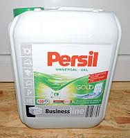 Гель для стирки Persil Universal Gel Business Line 5л (универсальный, Бельгия)