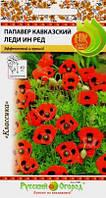Семена Папавер (мак) кавказский Леди Ин Ред  0,05 грамма  Русский огород