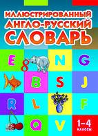 Иллюстрированный англо-русский словарь 1-4 классы