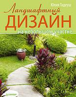 Тадеуш Юлия Ландшафтный дизайн на небольшом участке