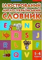 Ілюстрований англо-український словник 1-4 класи