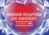 В честь праздника влюбленных  скидки в которые можно влюбиться !