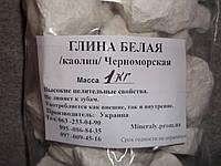 Глина каолин(кусковая) Черноморская 1кг