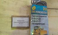 Ремкомплект гидрораспределителя Р-160 3/1 111