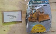 Ремкомплект колеса натяжного  Т-130/Т-170