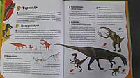"""Пегас А5 НФ """"Динозавры"""" (Русс), фото 3"""