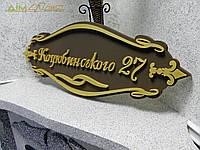 Табличка адресная винтажная