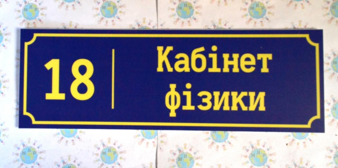 Табличка кабінет фізики 8