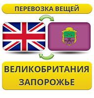 Перевозка Личных Вещей из Великобритании в Запорожье