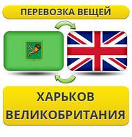Перевозка Личных Вещей из Харькова в Великобританию