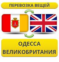 Перевозка Личных Вещей из Одессы в Великобританию