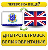 Перевозка Личных Вещей из Днепропетровска в Великобританию