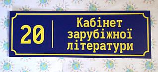 Табличка Кабинет зарубежной литературы