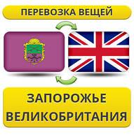 Перевозка Личных Вещей из Запорожья в Великобританию