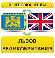 Перевозка Личных Вещей из Львова в Великобританию