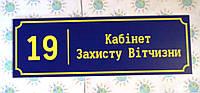 Табличка Кабинет защитника отечества