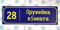 Табличка оружейная комната