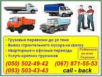 Вивіз будівельного сміття Ужгород. Вивіз сміття при будівництві в Ужгороді