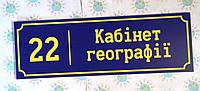 Табличка кабинетная География