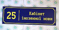 Табличка Кабинет иностранного языка