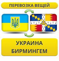 Перевозка Личных Вещей из Украины в Бирмингем