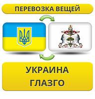 Перевозка Личных Вещей из Украины в Глазго