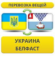 Перевозка Личных Вещей из Украины в Белфаст
