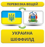 Перевозка Личных Вещей из Украины в Шеффилд