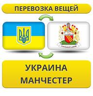 Перевозка Личных Вещей из Украины в Манчестер
