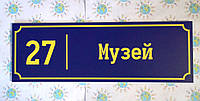 Табличка Музей