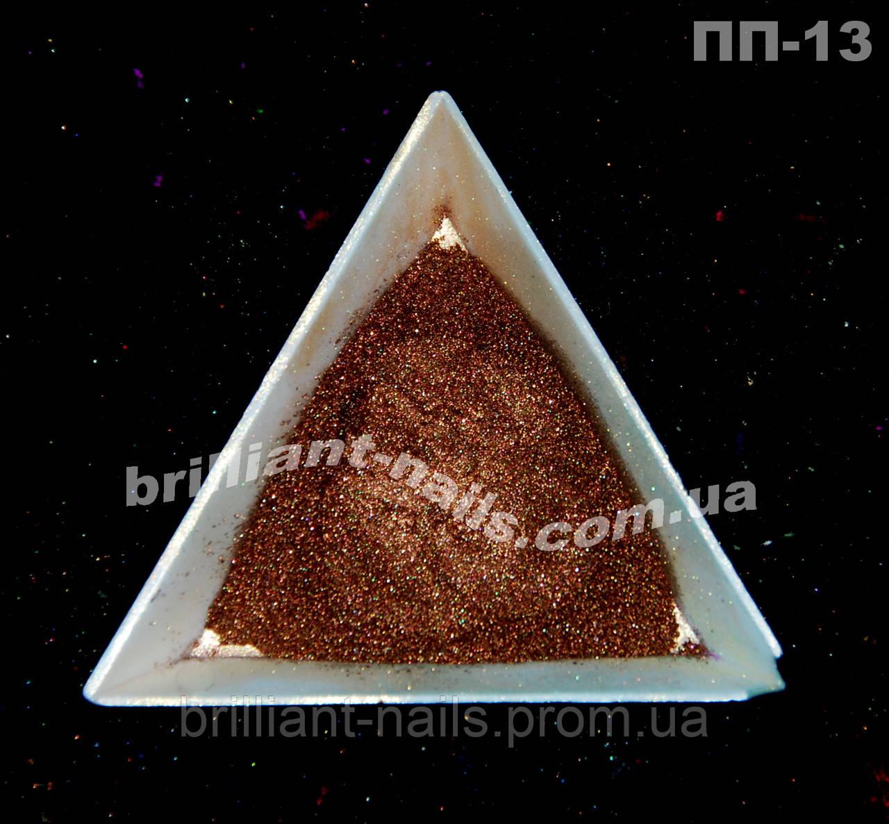 Пигмент перламутровый шоколадный (2.5г)
