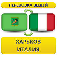 Перевозка Личных Вещей из Харькова в Италию