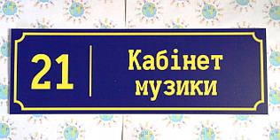 Табличка Кабинет музыки