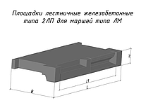 Площадки лестничные железобетонные 2 ЛП 25.12-4 к