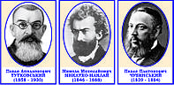 Портреты ученых и исследователей в кабинет географии