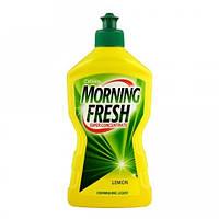 Morning Fresh моющее для посуды 900мл лимон