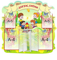 Стенд для родителей со стенд-книжкой