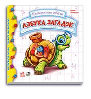 Книга-картонка Интересные азбуки: Азбука загадок М18986Р Ранок Украина