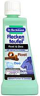 Пятновыводитель Dr.Beckmann Flecken teufel Rost-Deo 50г.