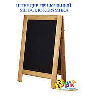 Штендер грифельный премиум металлокерамика Кантри