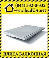 Плита балконная ПБК 24.12-5а
