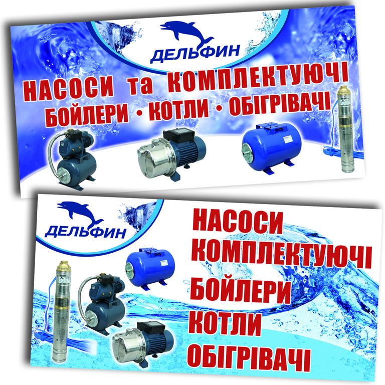 Наружная реклама насосов в виде баннера