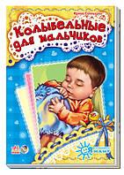 Книга-картонка Я слухаюсь маму: Колыбельные для мальчиков А287008Р Ранок Украина