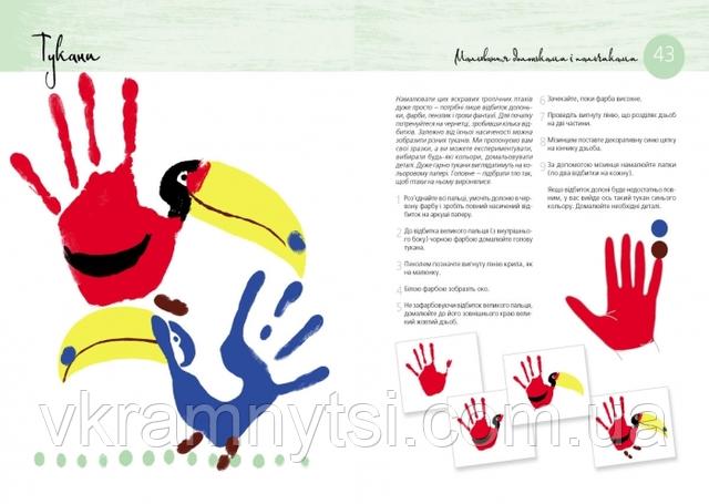 Малювання долоньками і пальчиками. Творча майстерня. Крамниця дитячих книжок ― vkramnytsi.com.ua, купити книгу