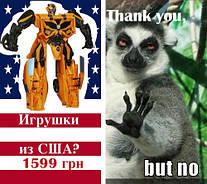 Купить игрушки из Америки! А стоит ли?!