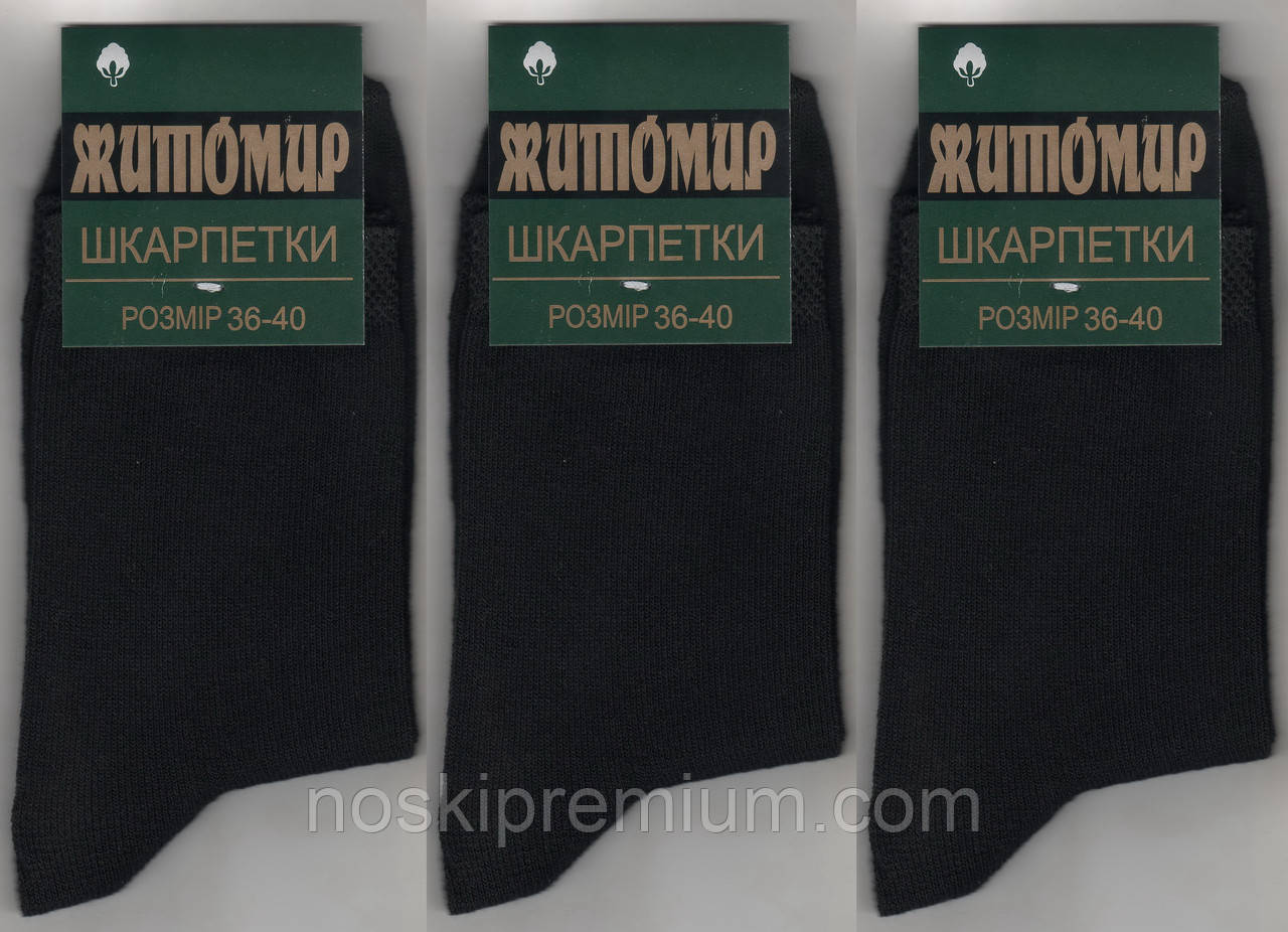 Носки подростковые демисезонные х/б с лайкрой Житомир, 36-40 размер, чёрные, 1850