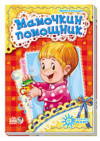 Книга-картонка Я слухаюсь маму: Мамочкин помощник А287006Р Ранок Украина